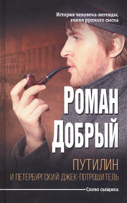 купить Добрый Р. Путилин и Петербургский Джек-потрошитель по цене 237 рублей