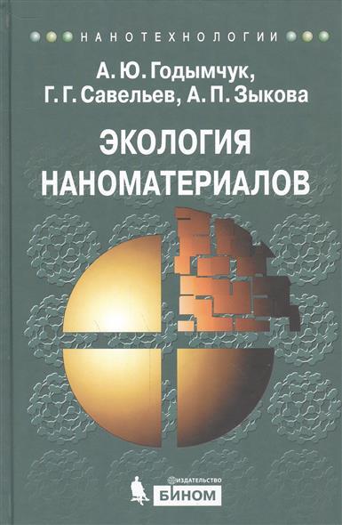 Годымчук А., Савельев Г., Зыкова А. Экология наноматериалов. Учебное пособие