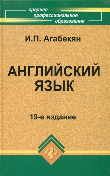 Английский язык Агабекян