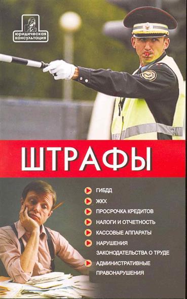 Штрафы ГИБДД ЖКХ просрочка кредитов и др.