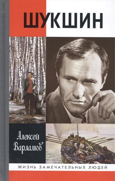 Варламов А. Шукшин олег варламов development mivar encyclopaedia isbn 9785990338852