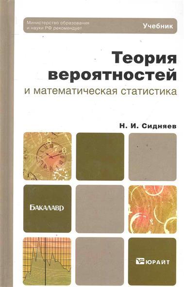 Сидняев Н.: Теория вероятностей и математическая статистика Учебник
