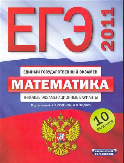 ЕГЭ-2011 Математика Типовые экз. варианты 10 вар.