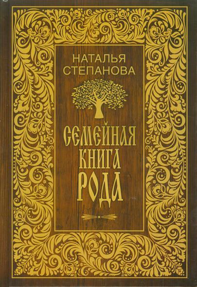 Степанова Н. Семейная книга рода
