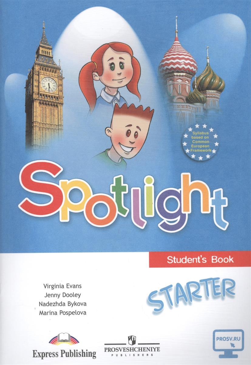 Spotlight. Английский язык. Учебное пособие для начинающих