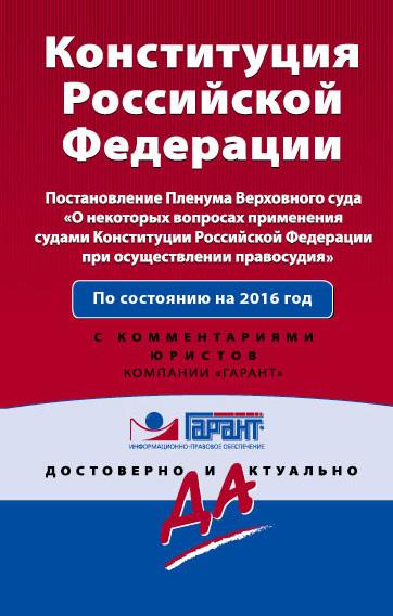 Конституция Российской Федерации. По состоянию на 2016 год. Постановление Пленума Верховного суда