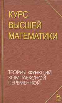 Петрушко И. (ред.) Курс высшей математики Теория функций комплексной переменной гусак а теория функций комплексной переменной и операционное исчисление isbn 9789854700540