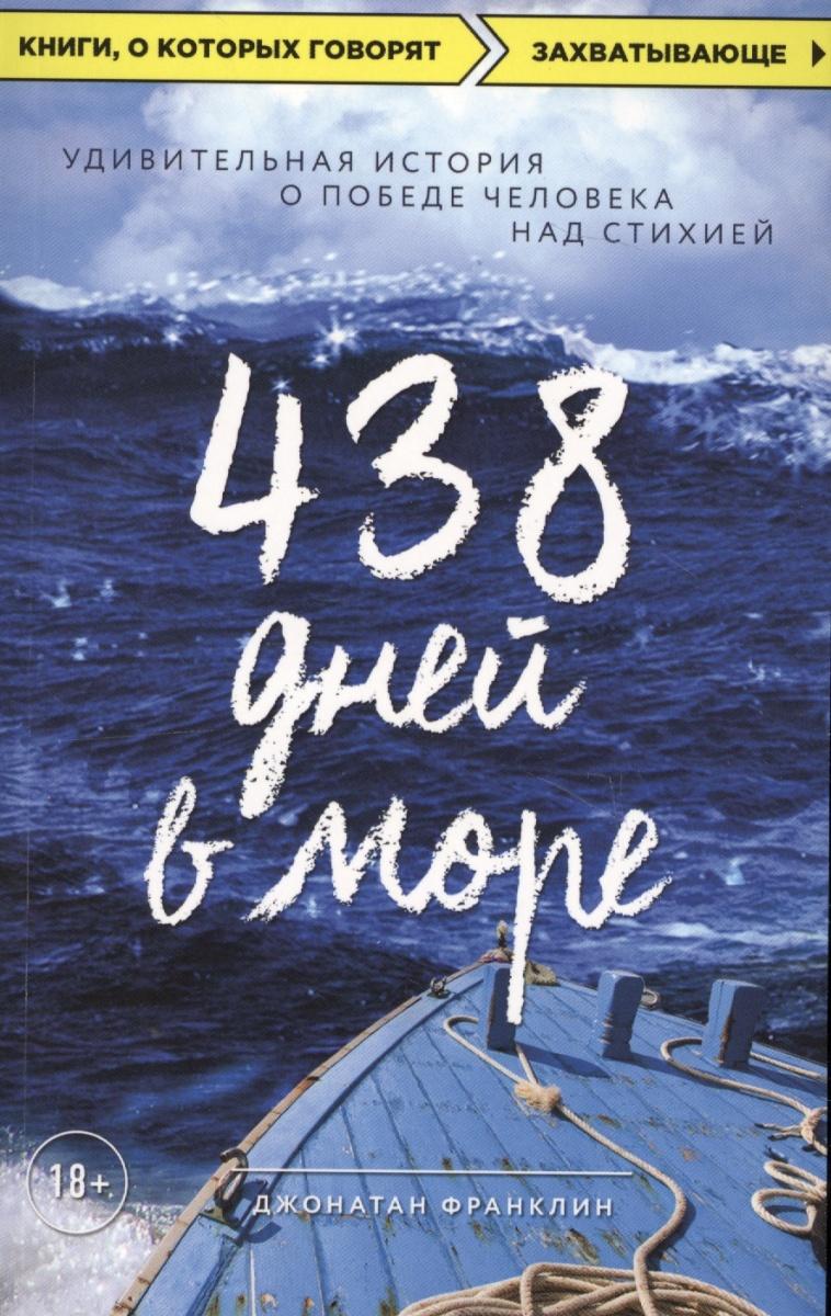 Франклин Д. 438 дней в море: удивительная история о победе человека над стихией ISBN: 9785040942121