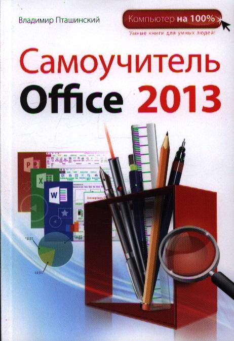 все цены на Пташинский В. Самоучитель Office 2013