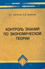 Контроль знаний по экономической теории Учеб. пос.