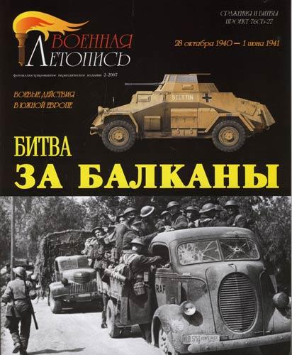 Мощанский И. Битва за Балканы