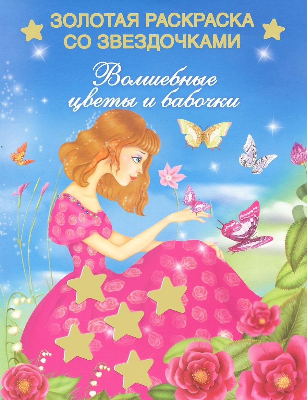 Жуковская Е. Волшебные цветы и бабочки жуковская е р волшебные раскраски для маленькой принцессы цветы и бабочки
