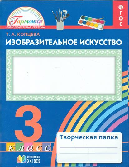 Копцева Т. Изобразительное искусство. 3 класс. Творческая папка ISBN: 9785418010209 т а копцева изобразительное искусство 1 класс методические рекомендации