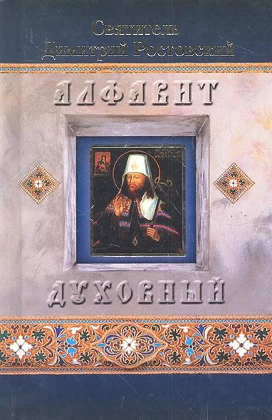 Святитель Дмитрий Ростовский Алфавит духовный  доброе слово алфавит духовный