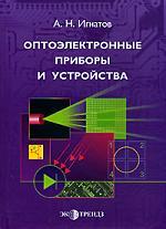 Игнатов А. Оптоэлектронные приборы и устройства вербы в с курочкина а п антенно фидерные и оптоэлектронные устройства