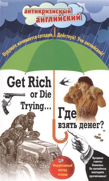 Вьюницкая Е. (ред.) Где взять денег? / Get Rich or Die Trying… Индуктивный метод чтения die trying