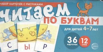 Читаем по буквам. Для детей 4-7 лет. Набор карточек с рисунками. 36 карточек, 12 слов
