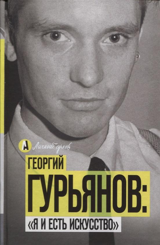 Метсур В. Георгий Гурьянов. Я и есть искусство