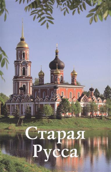 Прокопчук Н. Путеводитель. Старая Русса