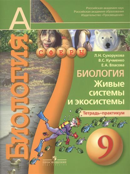 Биология. Живые системы и экосистемы. Тетрадь-практикум. 9 класс. Пособие для учащихся общеобразовательных учреждений. 2-е издание. (СФЕРЫ)