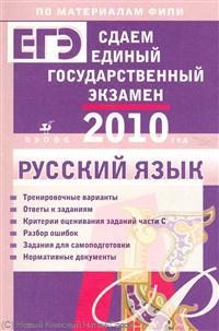Русский язык Сдаем ЕГЭ 2010