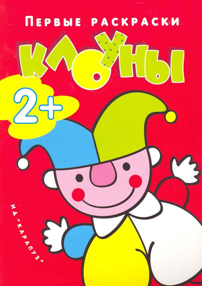 Р Клоуны
