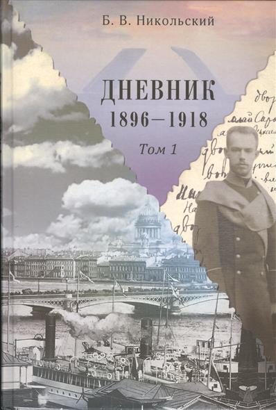 Никольский Б. Дневники 1896-1918 (комплект из 2 книг) ISBN: 9785860077942 отсутствует из архива п б аксельрода 1881 1896