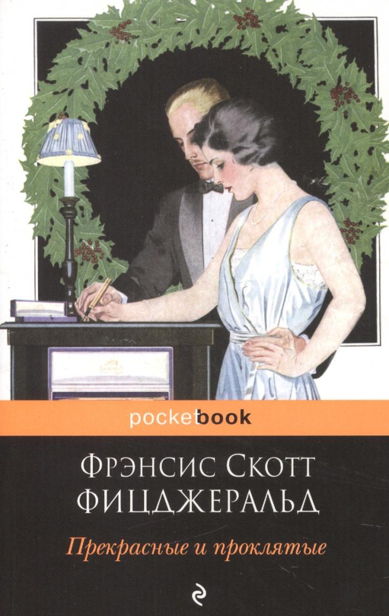 Фицджеральд Ф. Прекрасные и проклятые ISBN: 9785699982967 фицджеральд ф больше чем просто дом