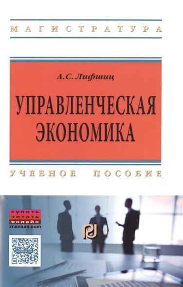 Лифшиц А. Управленческая экономика. Учебное пособие