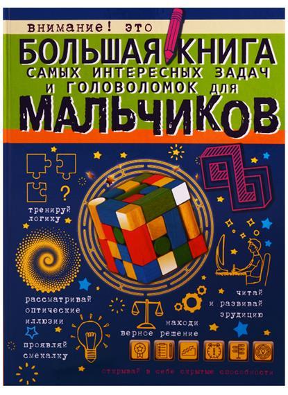 Никитенко И. Большая книга самых интересных задач и головоломок для мальчиков большая книга игр и головоломок для мальчиков 2001 наклейка