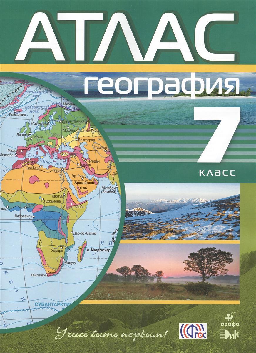 Курбский Н. (ред.) География. 7 класс. Атлас ISBN: 9785358154476 курбский н ред география 7 класс атлас