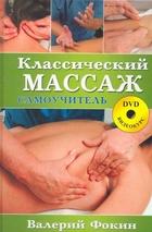 Классический массаж Самоучитель
