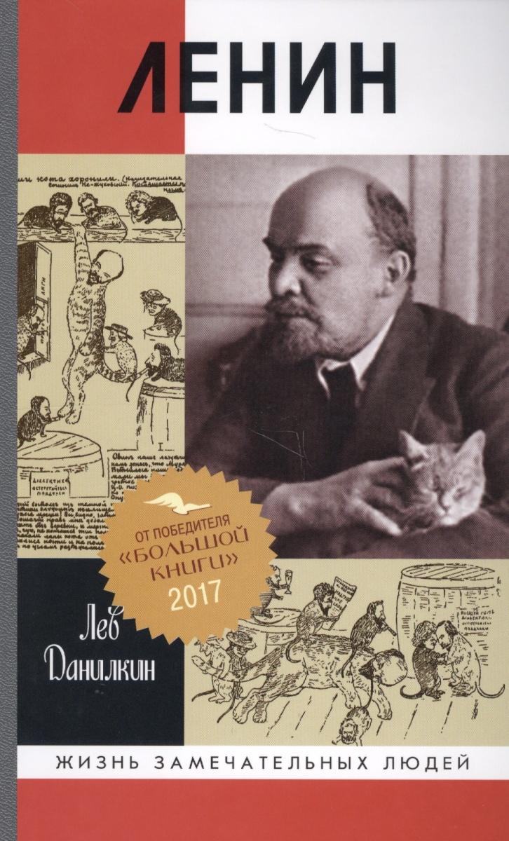 Данилкин Л. Ленин. Пантократор солнечных пылинок