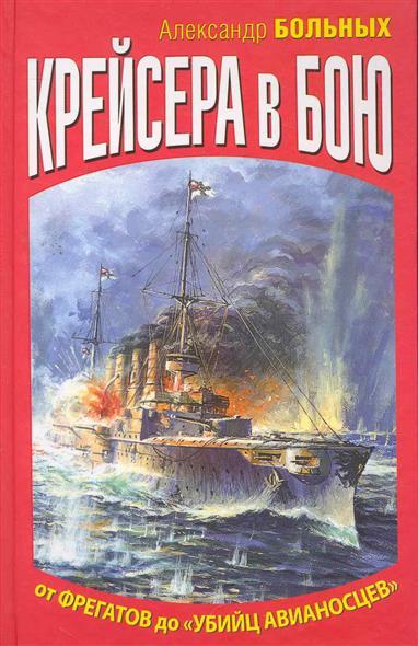 Крейсера в бою От фрегатов до убийц авианосцев