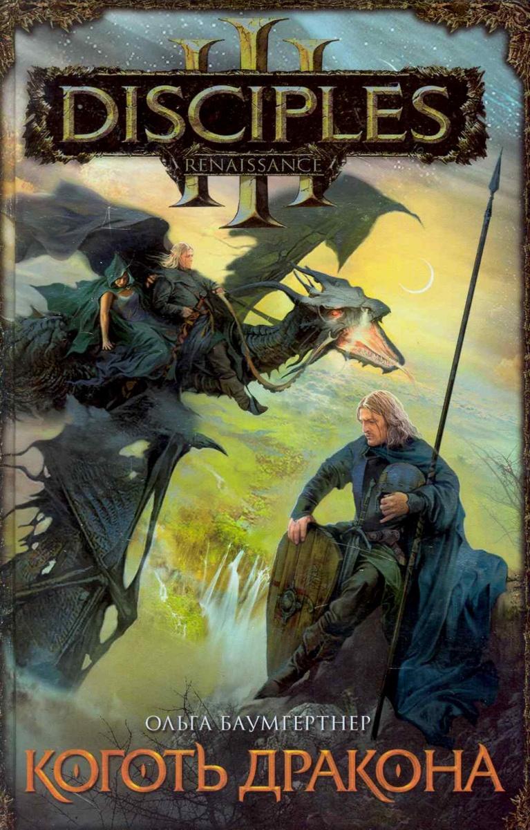 Баумгертнер О. Коготь дракона ISBN: 9785170643080 цена