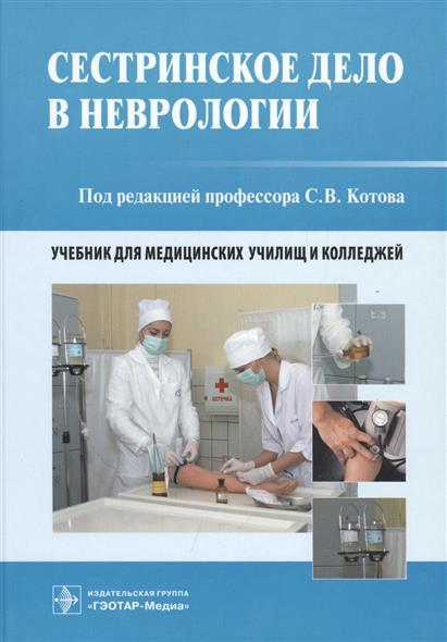 Котов С. (ред.) Сестринское дело в неврологии. Учебник для медицинских училищ и колледжей