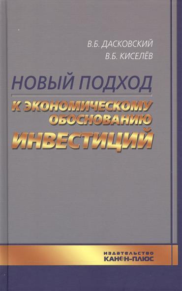 Дасковский В., Киселев В. Новый подход к экономическому обоснованию инвестиций