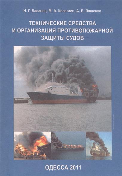 Технические средства и организация противопожарной защиты судов. Учебное пособие