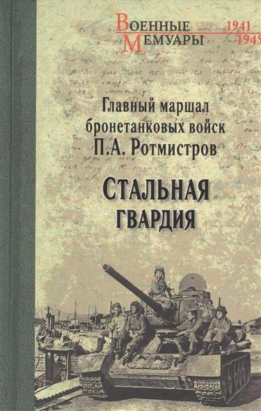Ротмистров П. Стальная гвардия