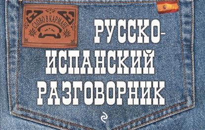 Ястремский Л. Русско-испанский разговорник ISBN: 9785699914791 русско испанский разговорник