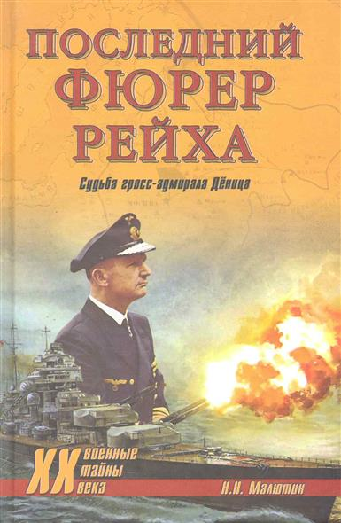 Последний фюрер рейха Судьба гросс-адмирала Деница