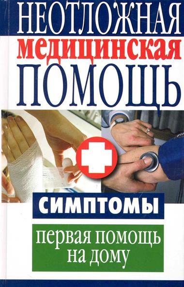 Неотложная медицинская помощь Симптомы, первая помощь на дому