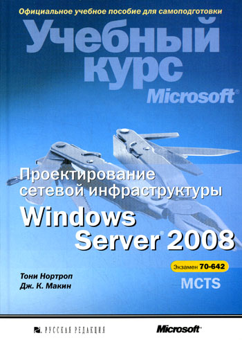 Макин Дж. Развертывание и настройка Windows Server 2008 Уч. курс Microsoft