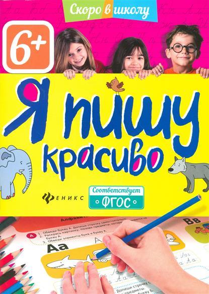 Шамбалева Е. (сост.) Я пишу красиво (6+) шамбалева елена я учусь читать