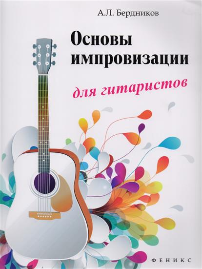 Фото Бердников А. Основы импровизации для гитаристов