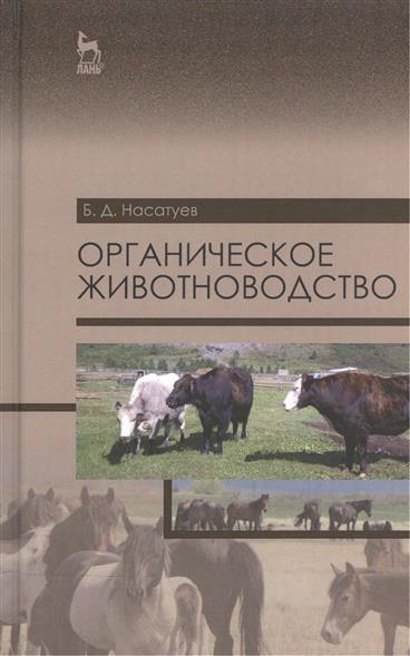 Насатуев Б. Органическое животноводство. Учебное пособие