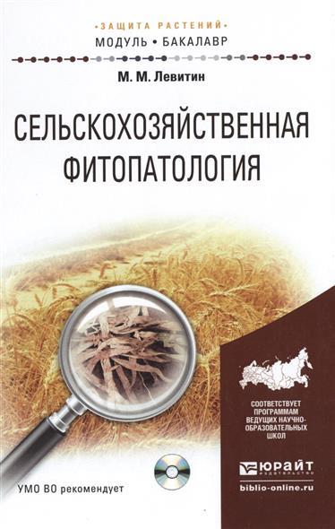 Сельскохозяйственная фитопатология (+CD)
