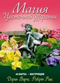 Вирче Д., Ривс Р. Магия цветочной терапии. 44 карты + инструкция
