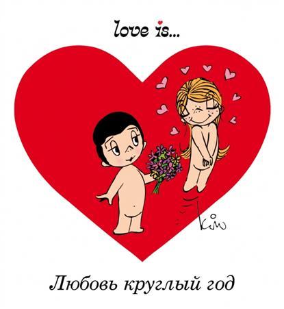 Love is... Любовь круглый год