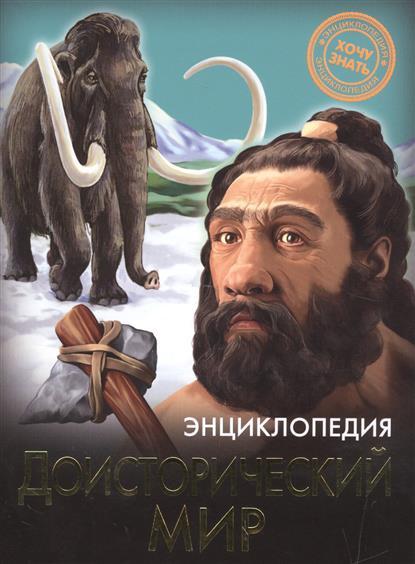 Альникин А. (ред.) Доисторический мир
